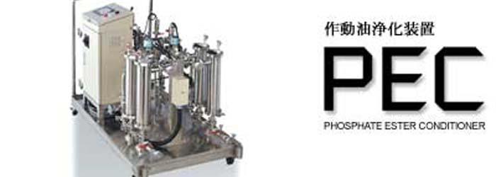 作動油浄化装置PEC